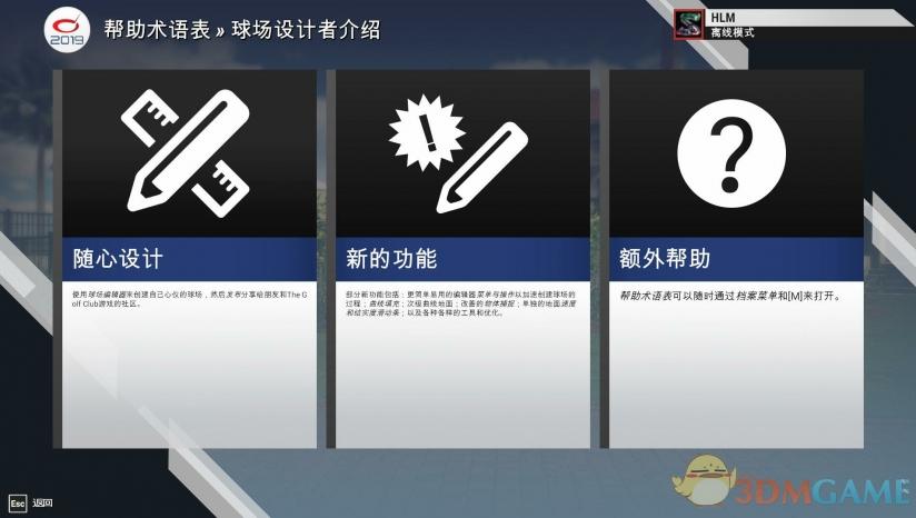 《高尔夫俱乐部2019》 3DM汉化组汉化补丁v1.0
