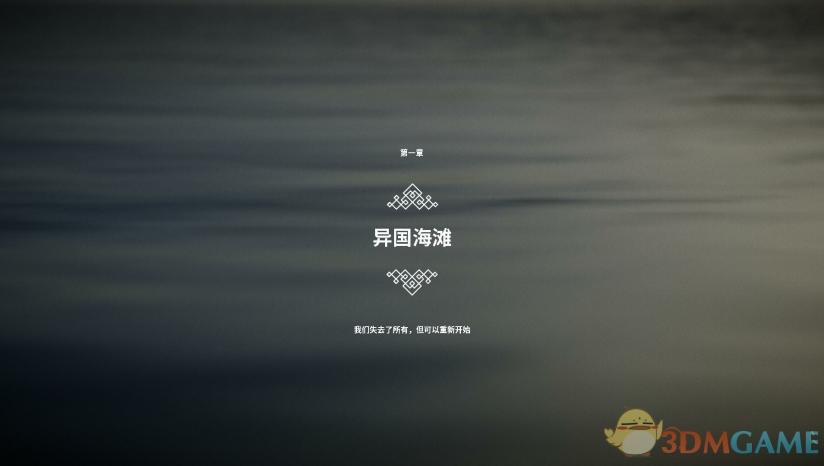 《毛线小精灵2》 3DM汉化组汉化补丁v2.0