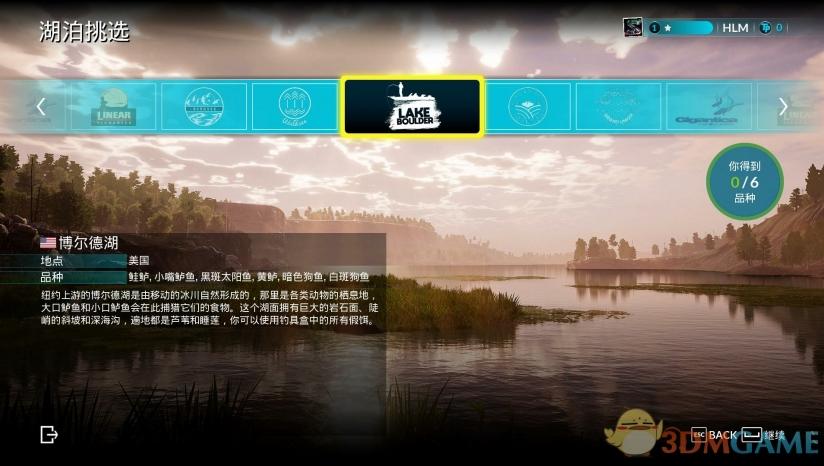 《钓鱼模拟世界》 3DM汉化组汉化补丁v1.1