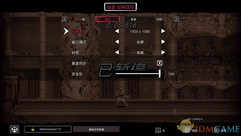 《极速大乱斗》 3DM汉化组汉化补丁v1.0
