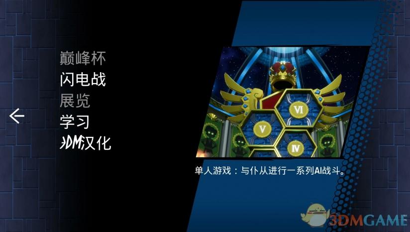《Hex Gambit》 3DM汉化组汉化补丁v1.0
