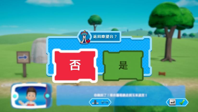 《汪汪队立大功:出发救援》 3DM汉化组汉化补丁v2.0
