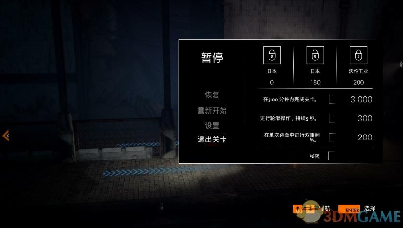 《钢铁之鼠》 3DM汉化组汉化补丁v2.0