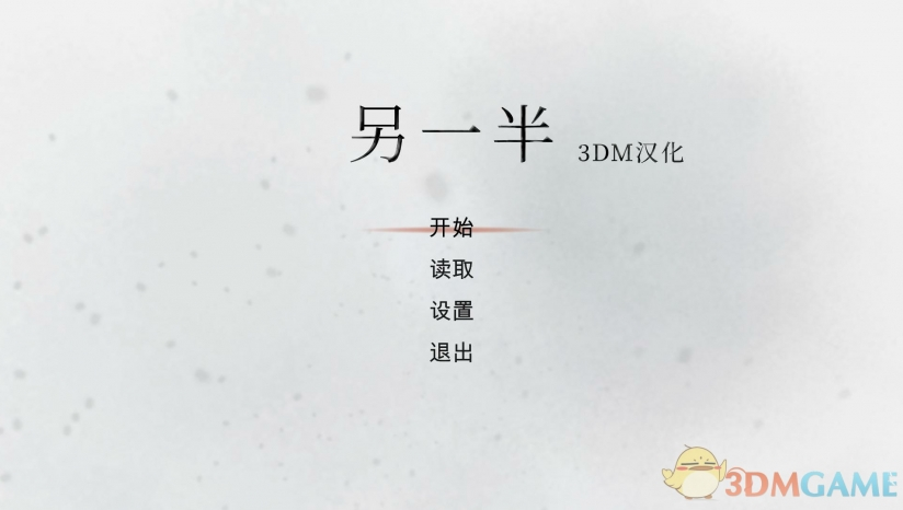 《另一半》 3DM汉化组汉化补丁v1.0