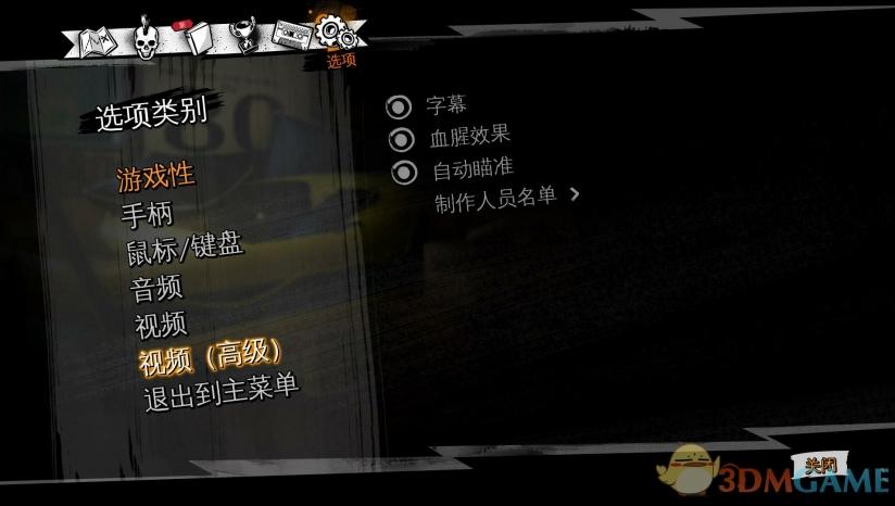 《日落过载》3DM汉化组汉化补丁v2.5