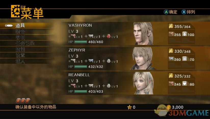 《永恒终焉:4K/HD版》 3DM汉化组汉化补丁v2.0