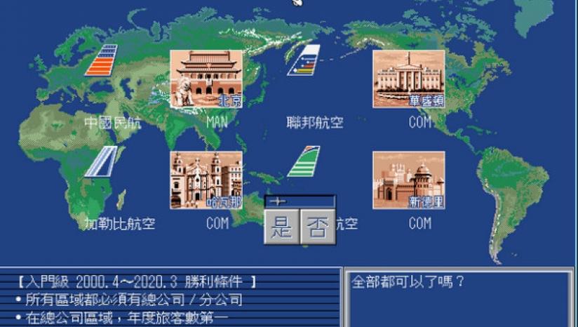 《航空霸业2》免安装中文版