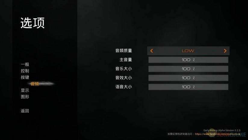 《迷雾生存》 3DM汉化组汉化补丁v2.0