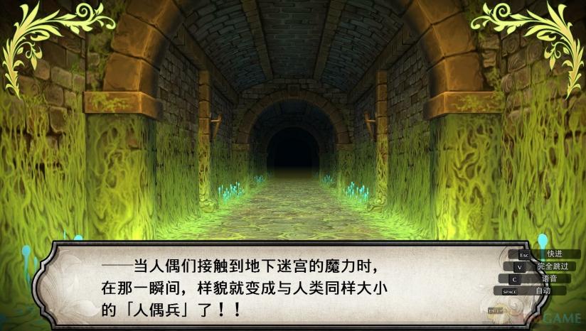 《鲁弗兰的地下迷宫与魔女之旅团》 3DM汉化组汉化补丁v1.0