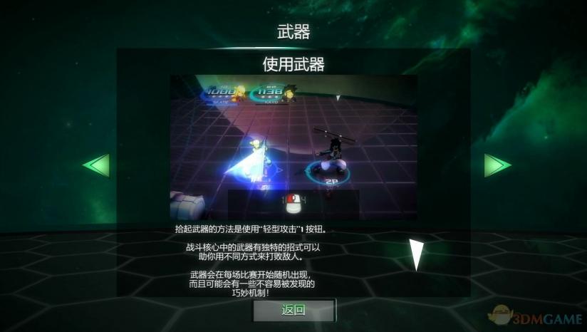 《战斗核心》 3DM汉化组汉化补丁v1.0