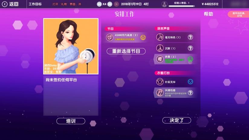 《女主播经纪公司》免安装中文版