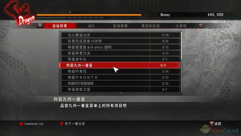 《如龙极》 3DM汉化组汉化补丁v2.0