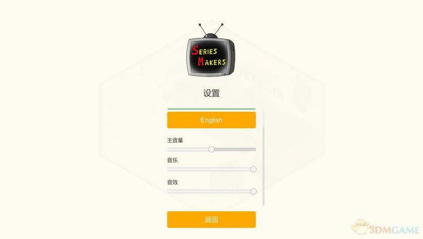 《连续剧工厂》 3DM汉化组汉化补丁v1.0