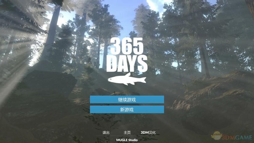 《365天》 3DM汉化组汉化补丁v1.0