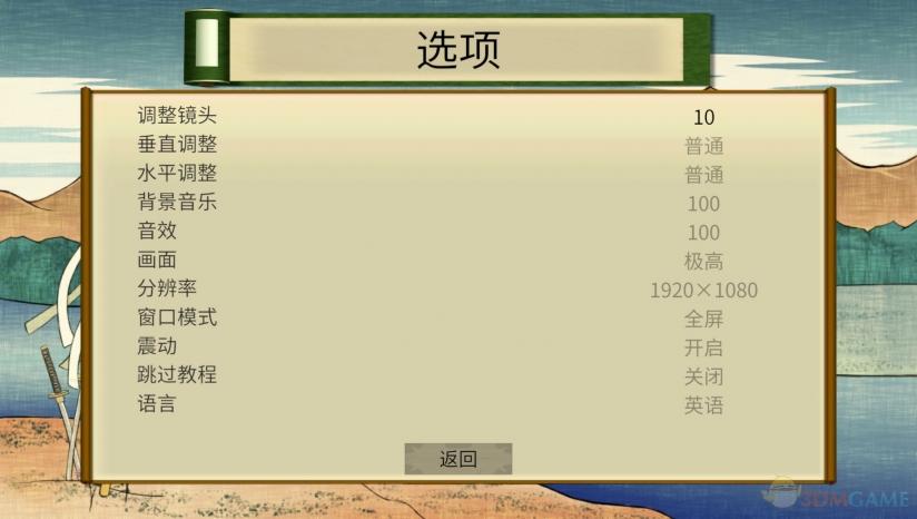 《汉水》 3DM汉化组汉化补丁v1.0