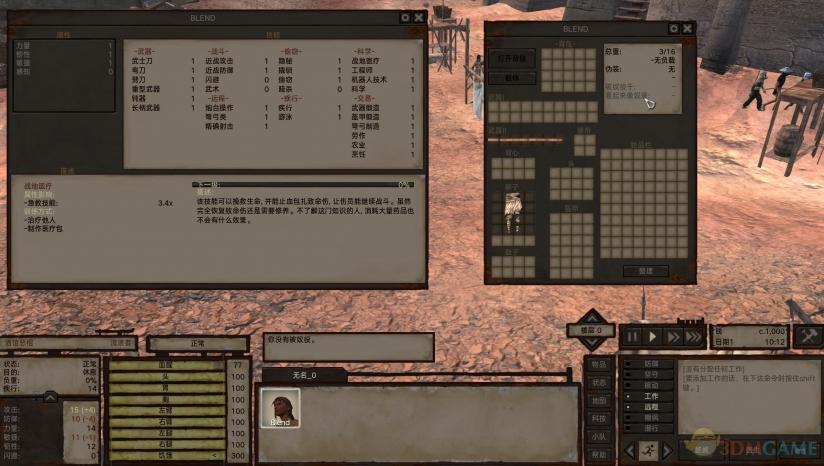 《剑士》 3DM汉化组汉化补丁v2.0