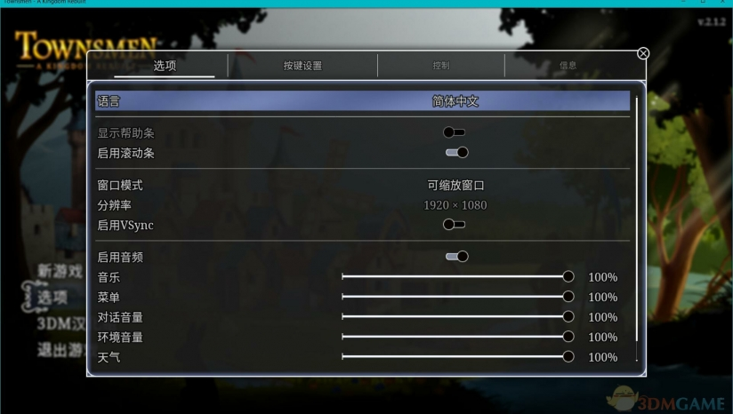 《家园:重建王国》 3DM汉化组汉化补丁v1.0