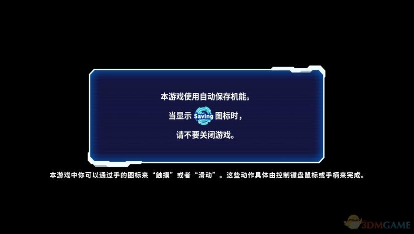 《超级龙珠英雄:世界任务》 3DM汉化组汉化补丁v1.1