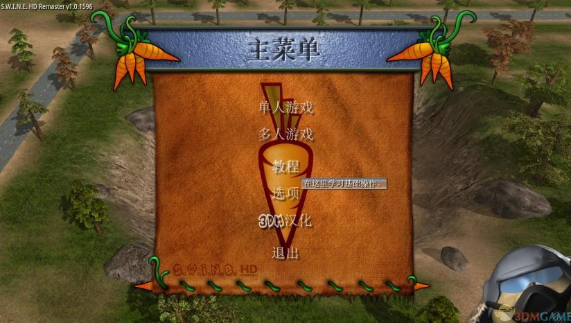 《猪兔大战HD重制版》 3DM汉化组汉化补丁v2.0