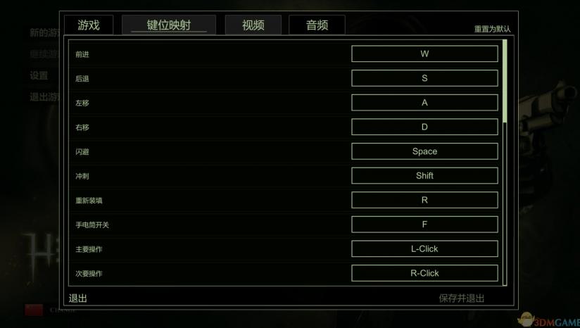 《地狱猎人》 3DM汉化组汉化补丁v1.0