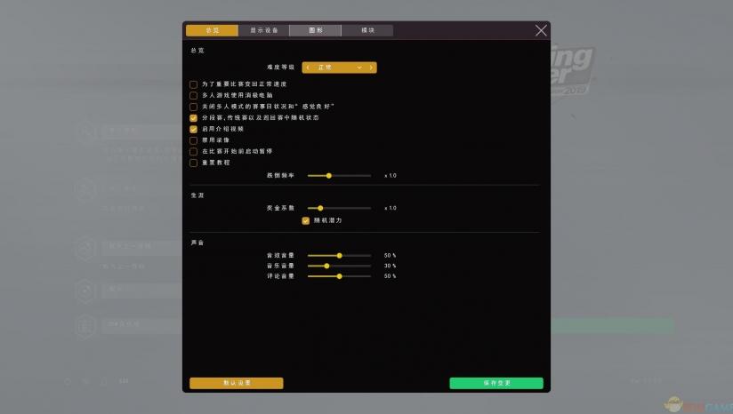 《职业自行车队经理2019》 3DM汉化组汉化补丁v2.0
