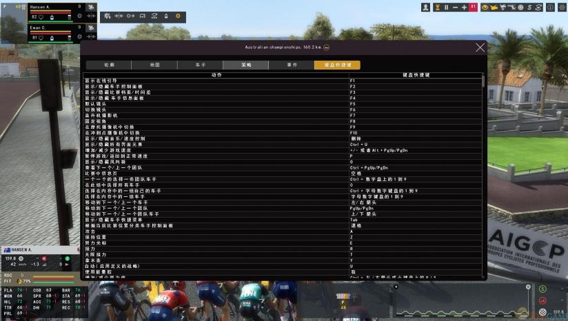 《职业自行车队经理2019》免安装中文版