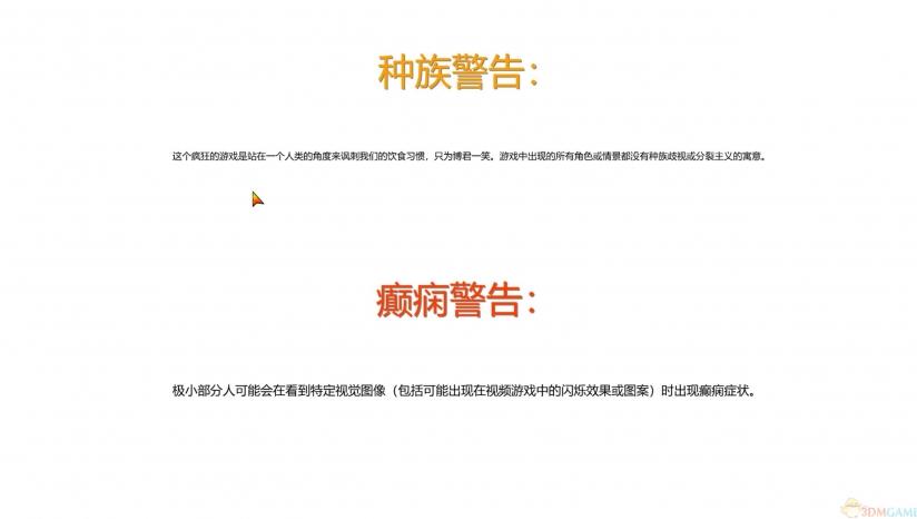 《恶魔便便的进攻》 3DM汉化组汉化补丁v1.0