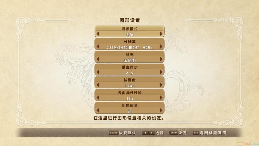 《二之国:白色圣灰的女王》重制版 3DM汉化组汉化补丁v1.5