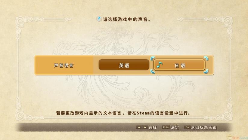 《二之国:白色圣灰的女王》重制版 3DM汉化组汉化补丁v2.3