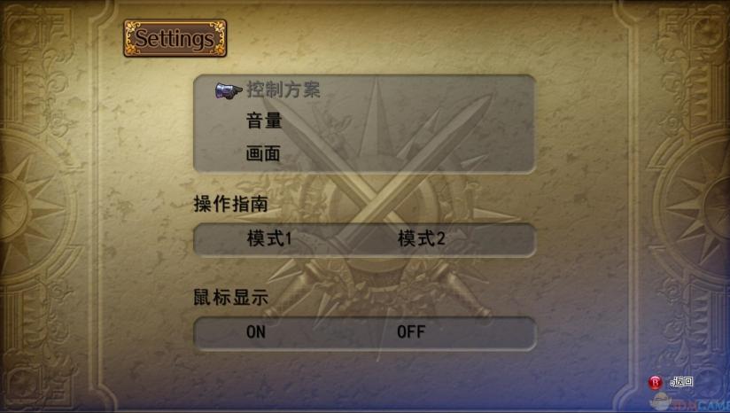 《浪漫沙加3》 3DM汉化组汉化补丁v1.0