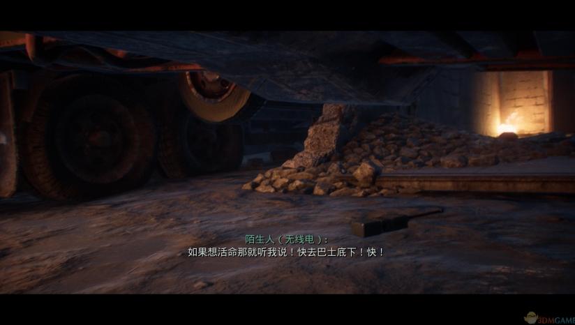 《终结者:反抗军》 3DM汉化组汉化补丁v3.0