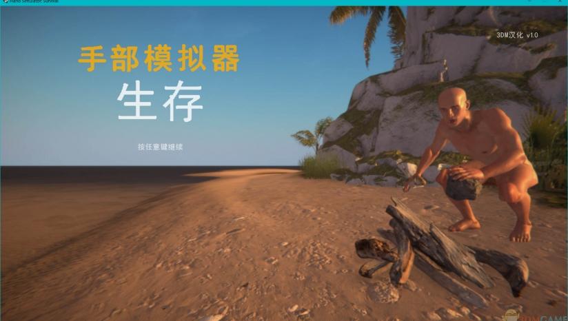 《手掌模拟器:生存》 3DM汉化组汉化补丁v1.0