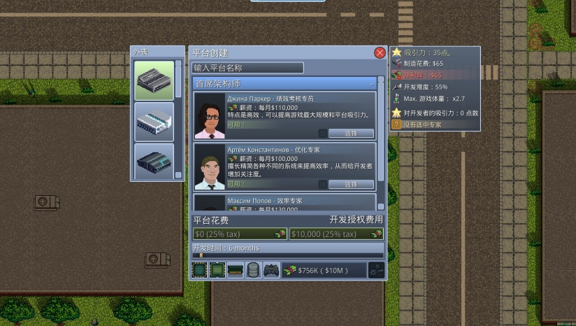 《游戏开发工作室》 免安装中文版