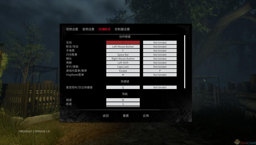 《小镇惊魂2》 3DM汉化组汉化补丁v2.0