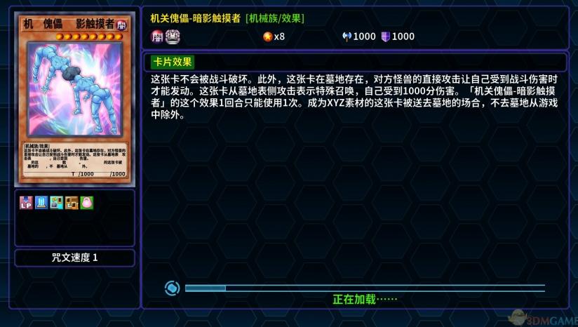 《游戏王:决斗者遗产链接进化》 3DM汉化组汉化补丁v1.0