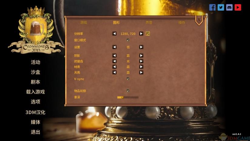 《十字路酒店》 3DM汉化组汉化补丁v1.0