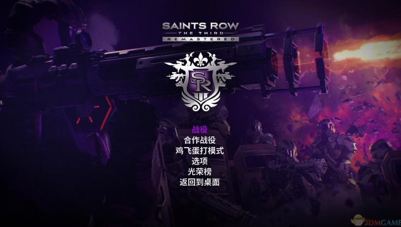 EPIC游戏《黑道圣徒3·重制版》9/2前免费领取-91-『游乐宫』Youlegong.com 第2张