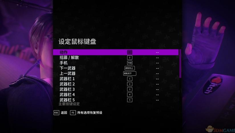 《黑道圣徒3:重制版》 3DM汉化组汉化补丁v2.6