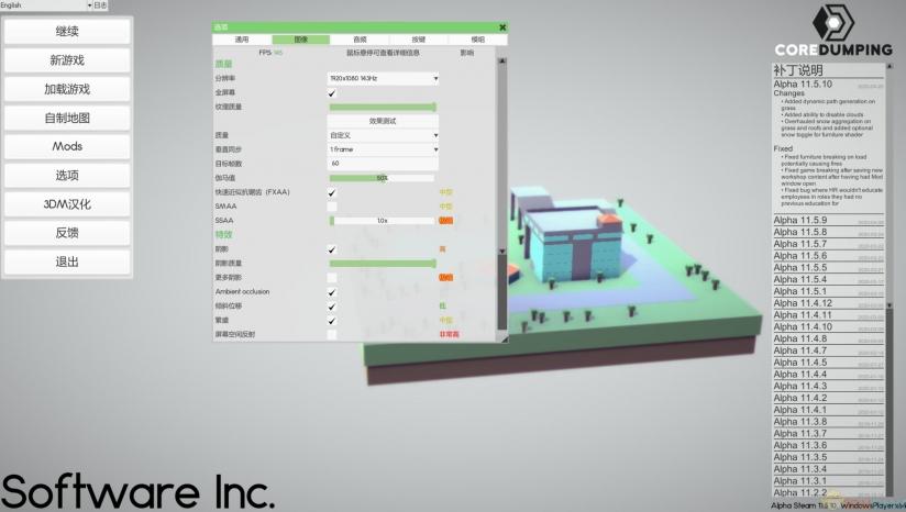 《软件公司》 3DM汉化组汉化补丁v1.0