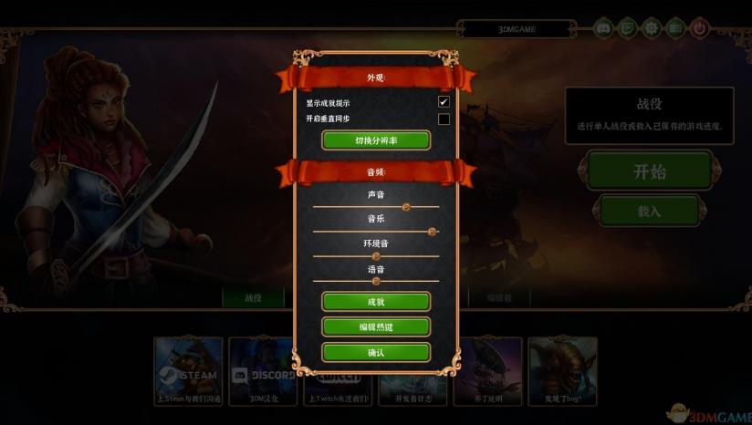 《最终军团》 3DM汉化组汉化补丁v1.2