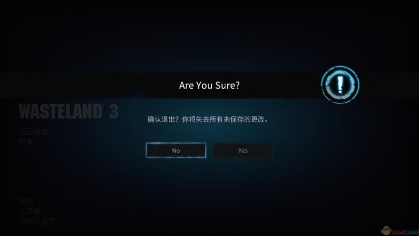 《废土3》 3DM汉化组汉化补丁v1.9