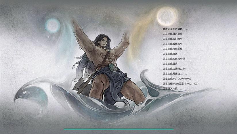 《鬼谷八荒-V0.8.1050中文破解》别具风格的一款修仙游戏
