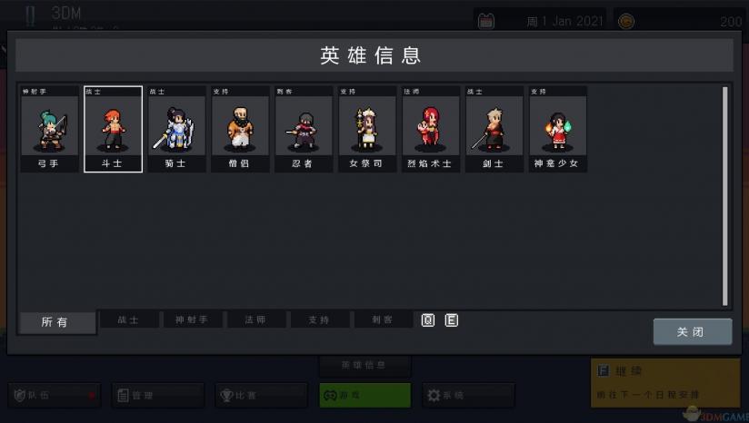 《团战经理》 3DM汉化组汉化补丁v2.0