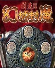 《剑灵2:幻域封魔》繁体中文免安装版