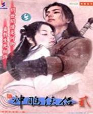 《新神雕侠侣2》 简体中文免安装版