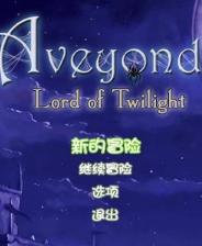 阿月历险记3 第1章黄昏领主 简体中文免安装版