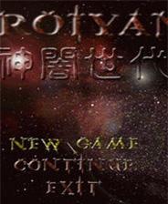 《神暗世代》繁体中文硬盘版