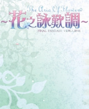 《花之咏叹调》简体中文免安装版