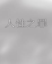 《人性之罪》繁体中文免安装版