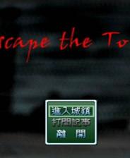 逃离城镇 繁体中文免安装版